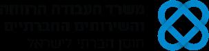 israel-welfare-ministry